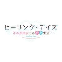 Healing Days ~Toshi no Sa Kanojo to no Ama Ama Seikatsu~ Image