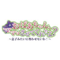 Image of Obaa-chan, Mama wa Sasete Kureta yo? ~Musuko Mitai ni Ubawasenai wa!~