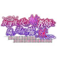 Houkago ni Midareru Ane Kyoushi to Tonari no Heya de Aegu Imouto Image