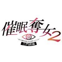 Image of Saimin Datsujo 2 ~Subete ga Boku no Jiyuu ni Naru Sekai e Youkoso~ Mikado Azusa Hen