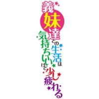 Gimai-tachi to no Seikatsu wa Kimochi Ii Kedo Sukoshi Tsukareru Image