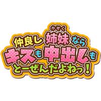 Nakayoshi Kazoku Nara Kiss mo Nakadashi mo Touzen Da yo ne! Image