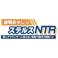 Toumei Oyaji no Stealth NTR ~Shinjin Announcer ni Mienai Bokki de Tanetsuke Sekkyou Hame~ Image