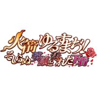 Kasen - Yurusumaji! - Soshiranu Egao to Yogoreta Shitagi Image