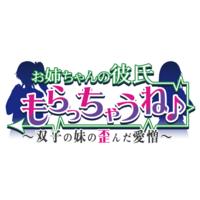 Onee-chan no Kareshi Moracchau ne♪ ~Futago no Imouto no Yuganda Aizou~ Image