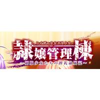 Reijou Kanritou ~Seifuku Shoujo-tachi no Sakunyuu Reizokuki~ Image