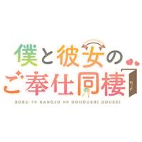 Boku to Kanojo no Gohoushi Dousei Image