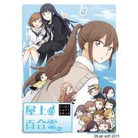 Okujou no Yurirei-san Image