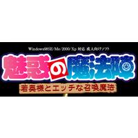 Image of Miwaku no Mahoujin -Wakaoku-sama to Ecchi na Shoukan Mahou-