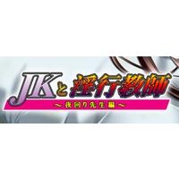 JK to Inkou Kyoushi (Series) Image