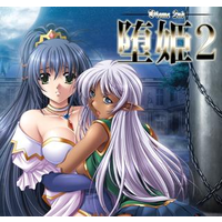 Image of Otome 2