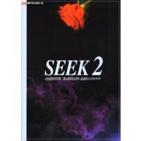 SEEK2 ~SADISTIC BABYLON~ Image