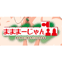 Image of Mama Mahjong