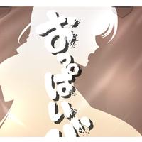 Oppai Baka -Oppai Igai wa Mitomenai!! Image