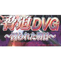 Image of Kyouhaku DVG ~Torawareta Ashita~