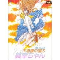 Image of Miyuki-chan in Wonderland
