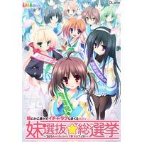 Imouto Senbatsu☆Sousenkyo / 365-nin no Imouto Icharabu Manifest~!