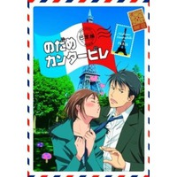 Image of Nodame Cantabile Paris Chapter