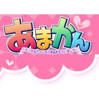 Image of Amakan Ecchi na 'Love Icha' Tsumechaimashita