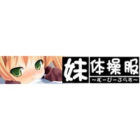 Imouto Taisou-fuku ~Movie Plus~ Image
