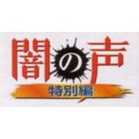 Image of Yami No Koe (Series)