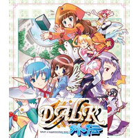 Image of DALK Gaiden -a supplementary story-