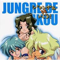 Image of Jungle De Ikou!