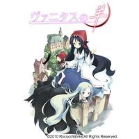 Image of Vanitas no Hitsuji