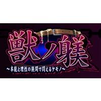 Image of Kemono no Shitsuke ~Honnou to Risei no Hazama de Modaeru Kemono~