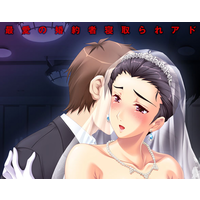 Image of Marriage Blue -Konyakusha ga Irunoni, Doushite Konna Otoko ni...-