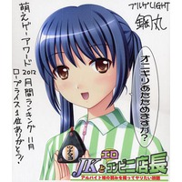 JK to Ero Konbini Tenchou ~Arubaito Musume no Yowami o Nigitte Yaritai Houdai~ Image
