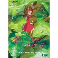 Image of The Borrower Arrietty