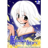 Nemureru Hana wa Haru o Matsu. -spring come- Image