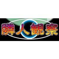 Rinjin Kansatsu Image