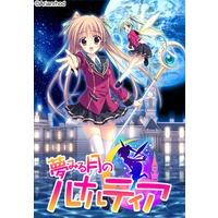Yumemiru Tsuki no Lunalutia Image