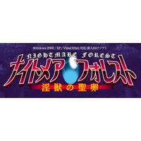 Nightmare Forest ~Injuu no Seiran~ Image