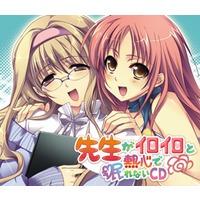 Image of Sensei ga Iroiro to Nesshin de Nemurenai CD