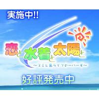 Koi to Mizugi to Taiyou to ~Sumire-jima Life Savers~