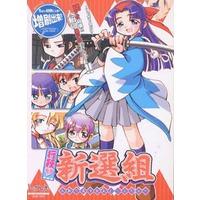 Image of Gyousatsu♥Shinsengumi Hitokiri Bishoujo Adventure