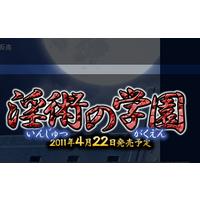 Image of Injutsu no Gakuen