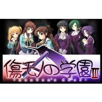 Kizumono no Gakuen 3 Image