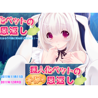 Image of Gijinka Pet no Kozukuri Ongaeshi