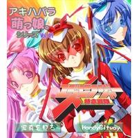 Tokumei Sentai Yuzurenjaa Image