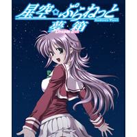 Image of Hoshizora ☆ Planet ~Yumebako~