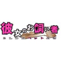 Image of Kanojo no Okaimono -2LDK Pet Tsuki-