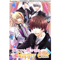 Dare ni Demo Ura ga Aru -Happy Gift- Image