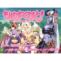 Monster Girl Quest! -Assaulted by the inhuman girls- Image