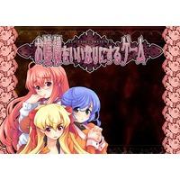 Image of Ojousama o Iinarinisuru game