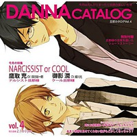 Danna Catalogue Vol.04 Image