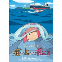 Image of Ponyo on the Cliff by the Sea
